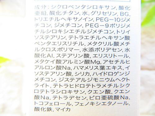 資生堂「d プログラム アレルバリア エッセンス BB」