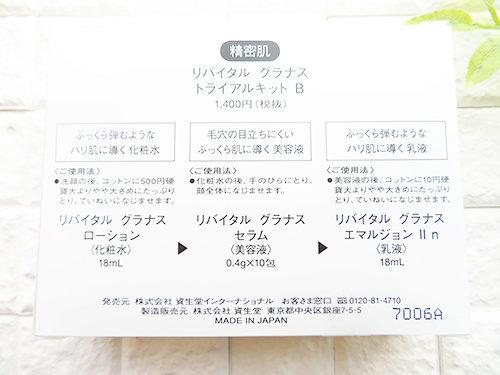 資生堂リバイタルグラナス トライアルキット