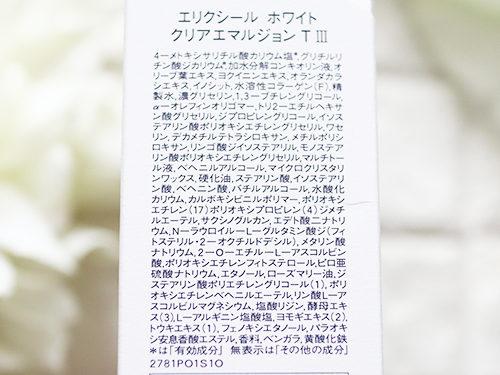 資生堂「エリクシール ホワイト トライアルセット」